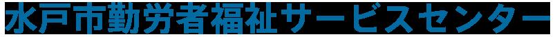 一般財団法人 水戸市勤労者福祉サービスセンター