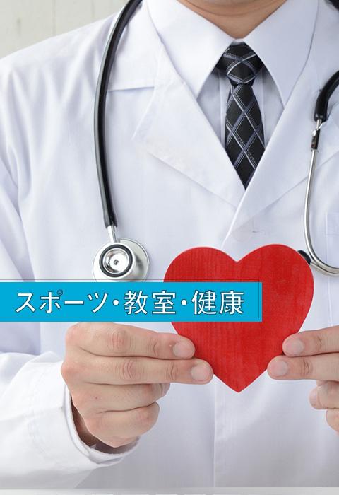 スポーツ・教室・健康
